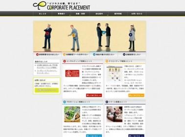 自社サイト構築